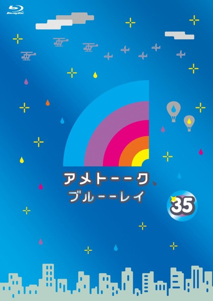 アメトーーク! ブルーーレイ35 (ブルーレイディスク)