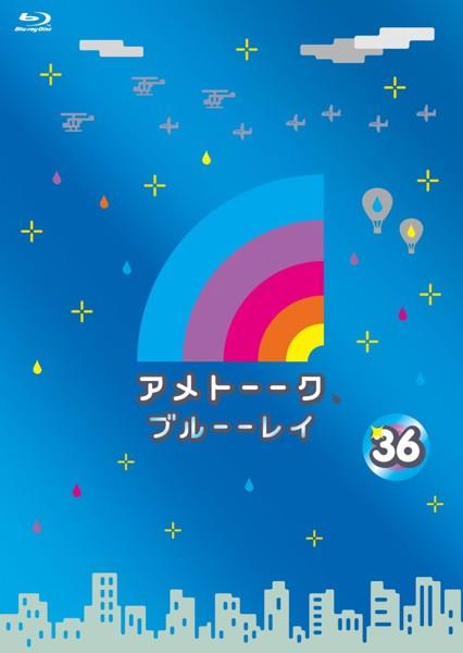 アメトーーク! ブルーーレイ36 (ブルーレイディスク)