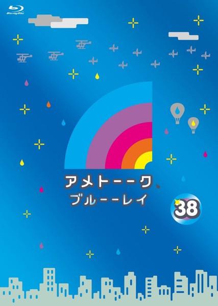 アメトーーク! ブルーーレイ38 (ブルーレイディスク)