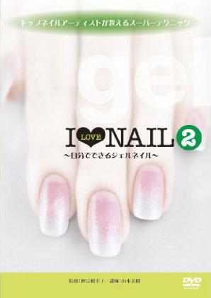 トップネイルアーティストが教えるスーパーテクニック I LOVE NAIL2〜自分でできるジェルネイル〜