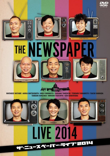 THE NEWSPAPER LIVE 2014