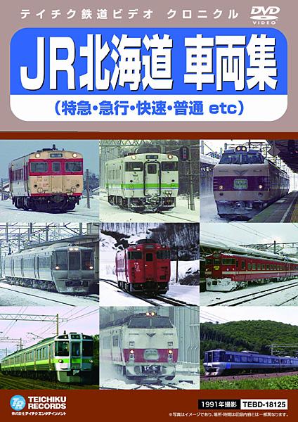JR北海道 車両集