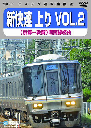 テイチク運転室展望 新快速 上り VOL.2 (京都〜敦賀)