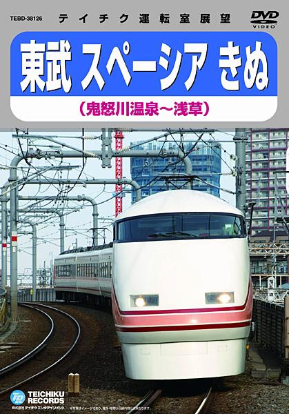 鉄道ビデオ 東武鉄道スペーシアきぬ (鬼怒川温泉〜浅草)