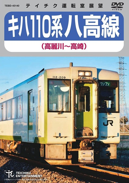 キハ110系 八高線(高麗川〜高崎)