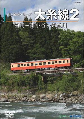前方展望シリーズ 大糸線 2 (白馬-南小谷-糸魚川)