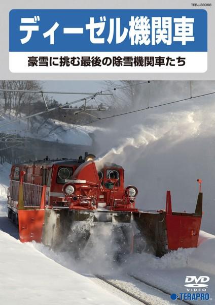 ディーゼル機関車〜豪雪に挑む最後の除雪機関車たち〜