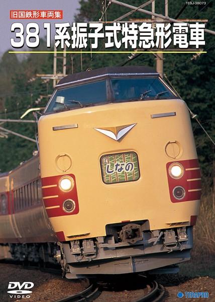 旧国鉄形車両集 381系振子式特急電車