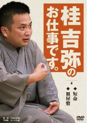桂吉弥のお仕事です 4