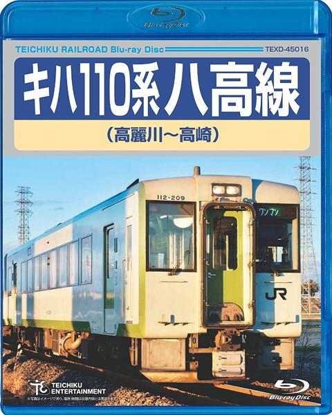 キハ110系 八高線(高麗川〜高崎) (ブルーレイディスク)