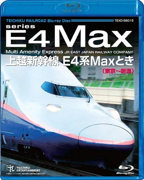 上越新幹線 E4系MAXとき(東京〜新潟) (ブルーレイディスク)