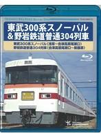 ����300�n�X�m�[�p��(�`��Í���������)���S������304���(��Í���������`�V����)[TEXD-66010][Blu-ray/�u���[���C]
