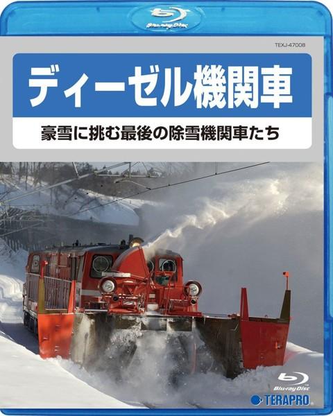 ディーゼル機関車〜豪雪に挑む最後の除雪機関車たち〜 (ブルーレイディスク)