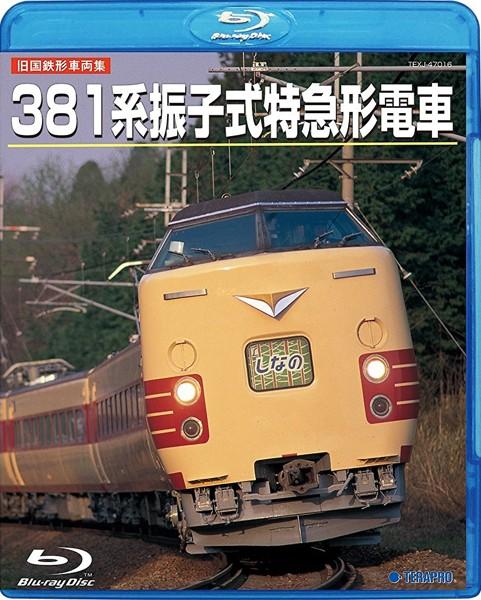 旧国鉄形車両集 381系振子式特急電車 (ブルーレイディスク)