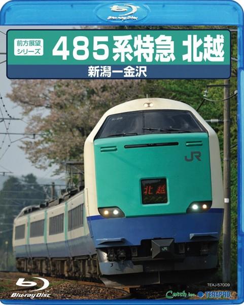 485系 特急北越 (ブルーレイディスク)