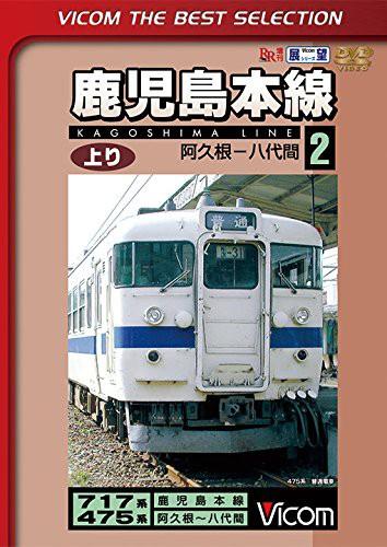 ビコムベストセレクション 鹿児島本線 上り 2 阿久根〜八代(数量限定生産)