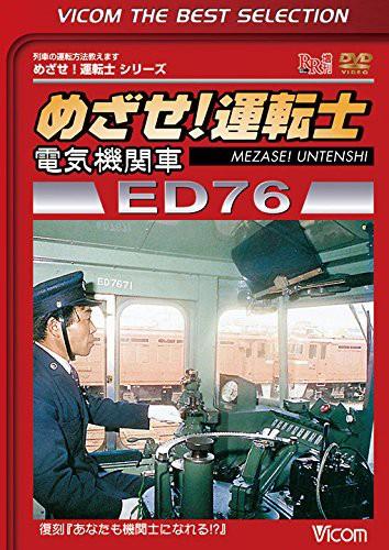 ビコムベストセレクション めざせ!運転士 電気機関車 ED76(数量限定)