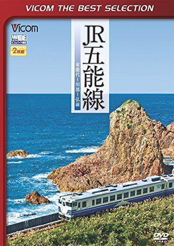 ビコムベストセレクション JR五能線 (数量限定生産)