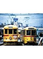 アーカイブシリーズ よみがえる総天然色の列車たち 第2章 19 路面電車〈後編〉 奥井宗夫8ミリフィルム作品集 趣味・教養