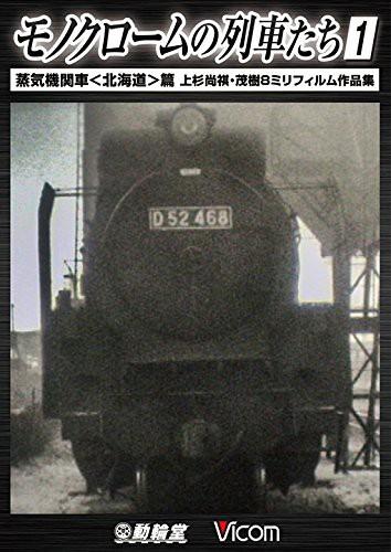ビコム鉄道アーカイブシリーズ モノクロームの列車たち 1 蒸気機関車篇上杉尚祺・茂樹8ミリフィルム作品集