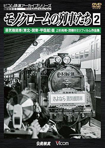 ビコム鉄道アーカイブシリーズ モノクロームの列車たち 2 蒸気機関車篇 上杉尚祺・茂樹8ミリフィルム作品集