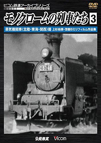 ビコム鉄道アーカイブシリーズ モノクロームの列車たち 3 蒸気機関車篇上杉尚祺・茂樹8ミリフィルム作品集