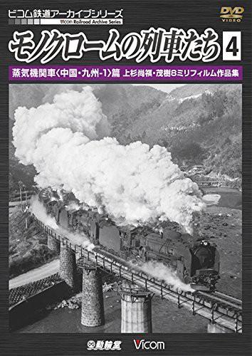 ビコム鉄道アーカイブシリーズ モノクロームの列車たち 4 蒸気機関車篇 上杉尚祺・茂樹8ミリフィルム作品集