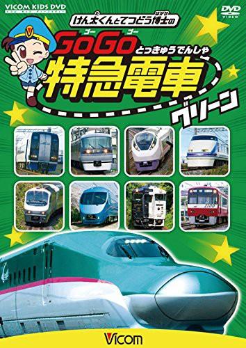 ビコム キッズシリーズ けん太くんと鉄道博士の GoGo特急電車 グリーン E5系新幹線とかっこいい特急たち