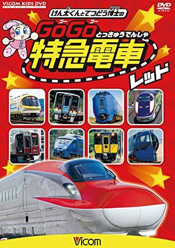 ビコム キッズシリーズ けん太くんと鉄道博士の GoGo特急電車 レッド E6系新幹線とかっこいい特急たち