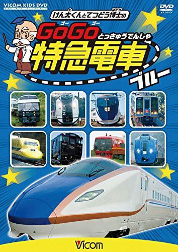 ビコム キッズシリーズ けん太くんと鉄道博士の GoGo特急電車 ブルー E7系・W7系新幹線とかっこいい特急たち