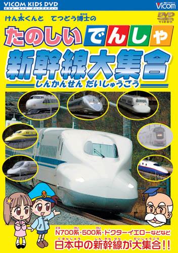 ビコム キッズシリーズ たのしいでんしゃ 新幹線大集合