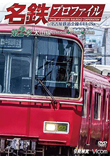 鉄道プロファイルシリーズ 名鉄プロファイル〜名古屋鉄道全線444.2km〜第2章 犬山線 各務原線◆小牧線◆広見線