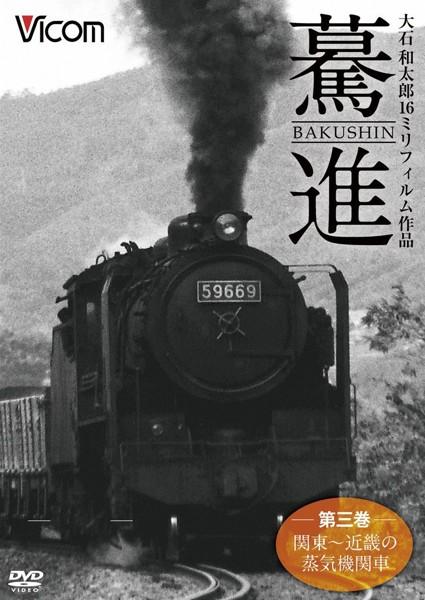 想い出の中の列車たちシリーズ 驀進〈第三巻 関東〜近畿の蒸気機関車〉大石和太郎16mmフィルム作品