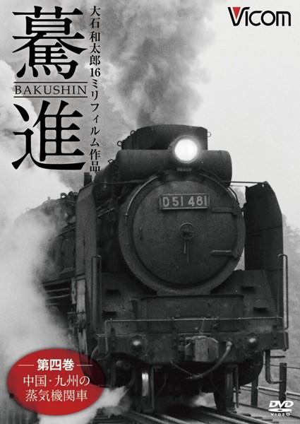 想い出の中の列車たちシリーズ 驀進〈第四巻 中国・九州の蒸気機関車〉大石和太郎16mmフィルム作品