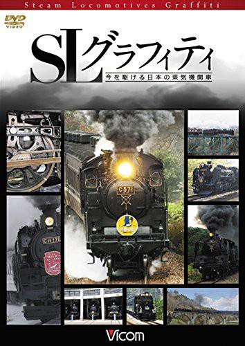 ビコム鉄道スペシャル SLグラフィティ 今を駆ける日本の蒸気機関車