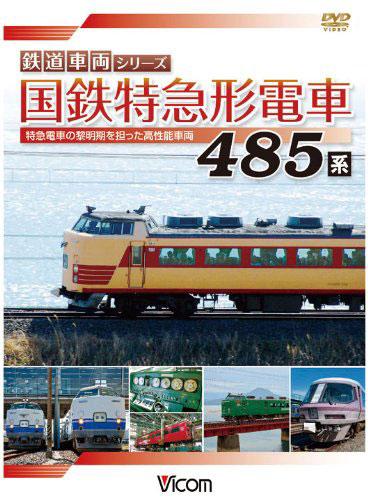 ビコム 鉄道車両シリーズ 国鉄特急形電車 485系 特急電車の黎明(れいめい)期をになった高性能車両