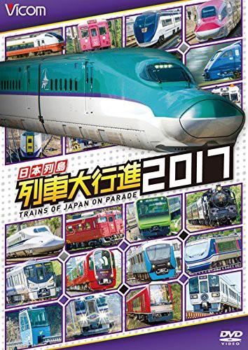 ビコム 列車大行進シリーズ 日本列島列車大行進2017