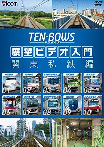 ビコム TEN-BOWS 展望ビデオ入門 TEN-BOWS 関東私鉄編 テンボウズ 関東私鉄編
