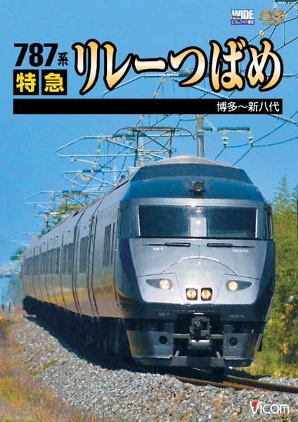 ビコムワイド展望シリーズ 787系 特急リレーつばめ 博多〜新八代