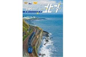 ビコムワイド展望シリーズ キハ283系 特急スーパー北斗 函館〜札幌