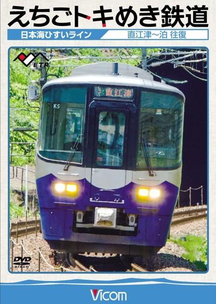 ビコム ワイド展望 えちごトキめき鉄道〜日本海ひすいライン〜直江津〜泊 往復