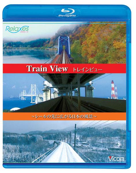 ビコム Relaxes(リラクシーズ)BD トレインビュー Train View ~レールの先に広がる日本の風景~ (ブルーレイディスク)
