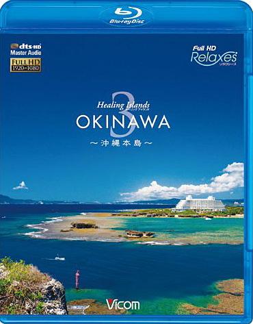 フルHD Relaxes(リラクシーズ) Healing Islands OKINAWA 3 〜沖縄本島〜 (ブルーレイディスク)