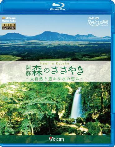 フルHD Relaxes(リラクシーズ)Heal in Kyushu 阿蘇 森のささやき (ブルーレイディスク)