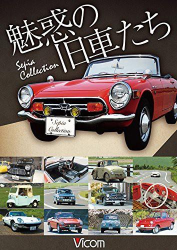 魅惑の旧車たち クラシックカー博物館セピアコレクション所蔵・昭和の名車 (ブルーレイディスク)