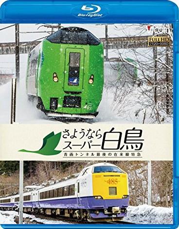 想い出の中の列車たちBDシリーズ さようならスーパー白鳥青函トンネル最後の在来線特急 (ブルーレイディスク)
