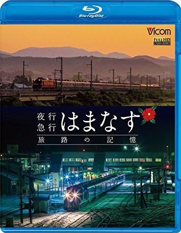 想い出の中の列車たちBDシリーズ 夜行急行はまなす 旅路の記憶 津軽海峡線の担手ED79と共に (ブルーレイディスク)