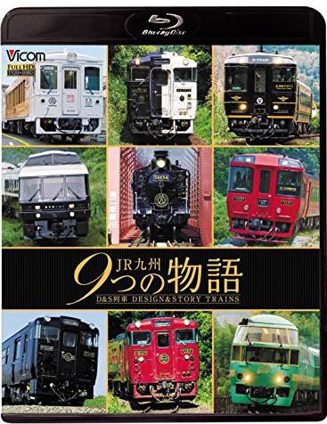 ビコム 鉄道車両BDシリーズ JR九州 9つの物語 D&S(デザイン&ストーリー)列車 (ブルーレイディスク)