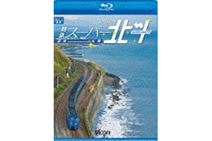 ビコム ブルーレイ展望 キハ283系 特急スーパー北斗 函館〜札幌 (ブルーレイディスク)