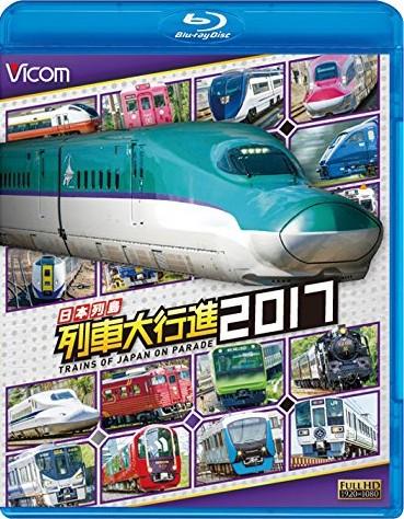 ビコム 列車大行進BDシリーズ日本列島列車大行進2017 (ブルーレイディスク)